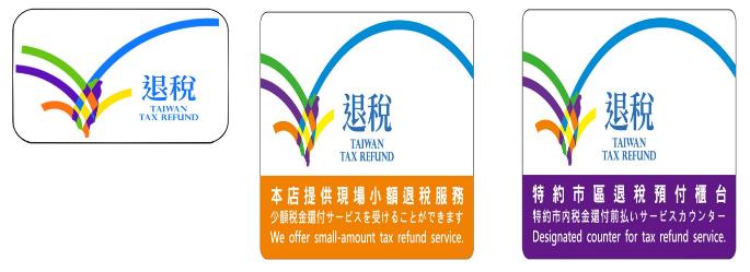台灣退稅標誌