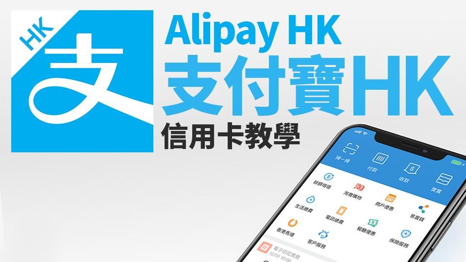 支付寶HK Alipay HK 信用卡 轉賬 付款 兌現 教學