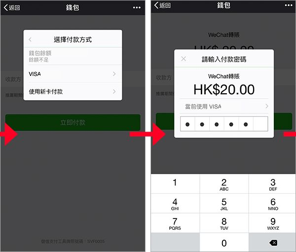 WeChat Pay 信用卡 轉賬