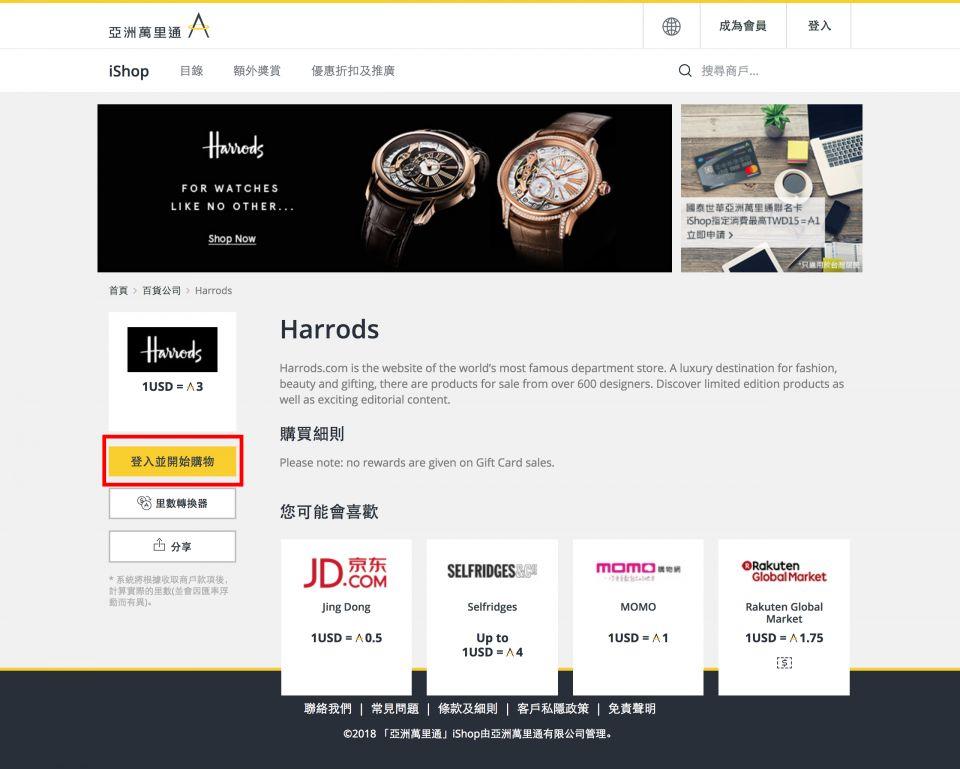 「亞洲萬里通」iShop-2