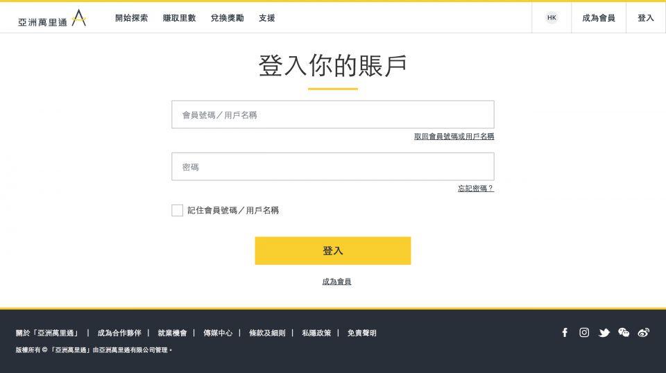 「亞洲萬里通」iShop-3