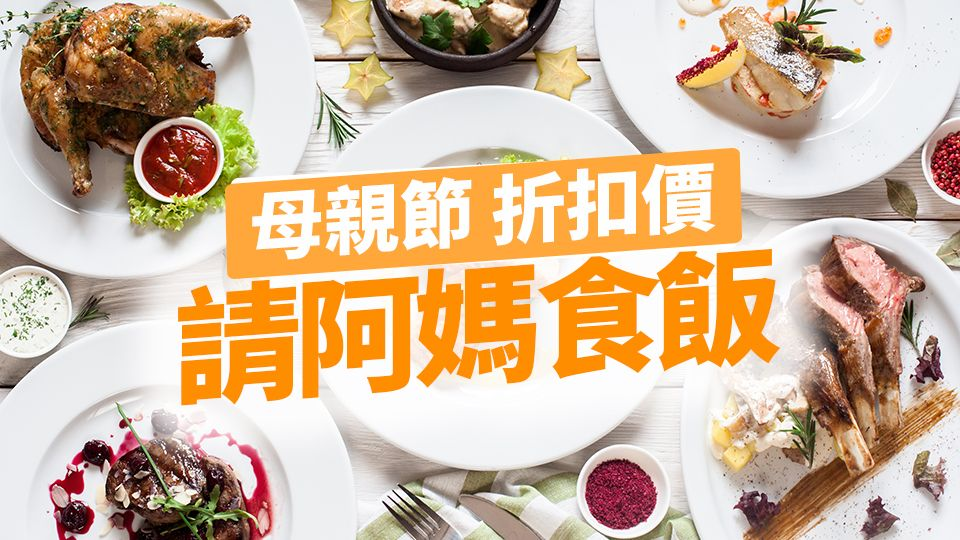 2018 母親節 食乜好 折扣價 請阿媽食飯