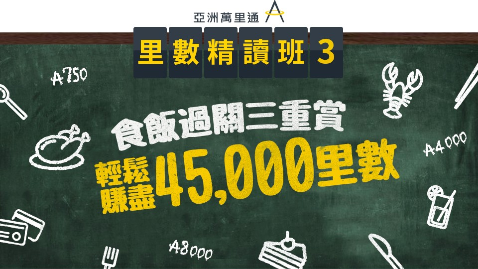 里數精讀班(3)-食飯輕鬆過三關 賺盡45,000里數