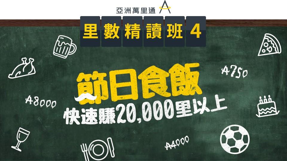 里數精讀班(4)-節日食飯快速賺20,000里以上