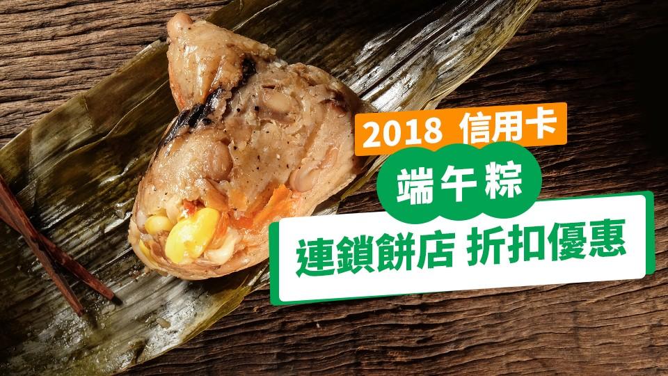 2018 端午 粽 信用卡 連鎖 餅店 折扣 優惠