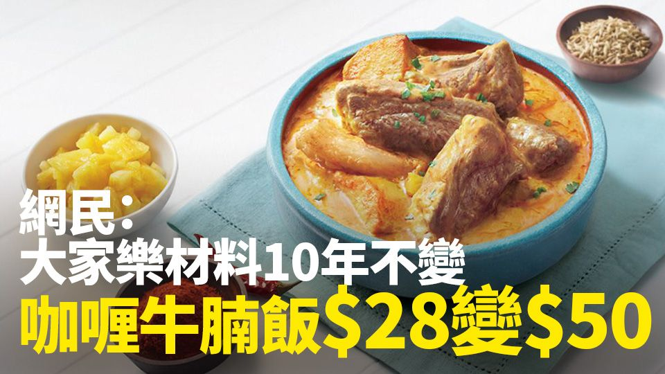 網民:大家樂材料10年不變 咖喱牛腩飯$28變$50