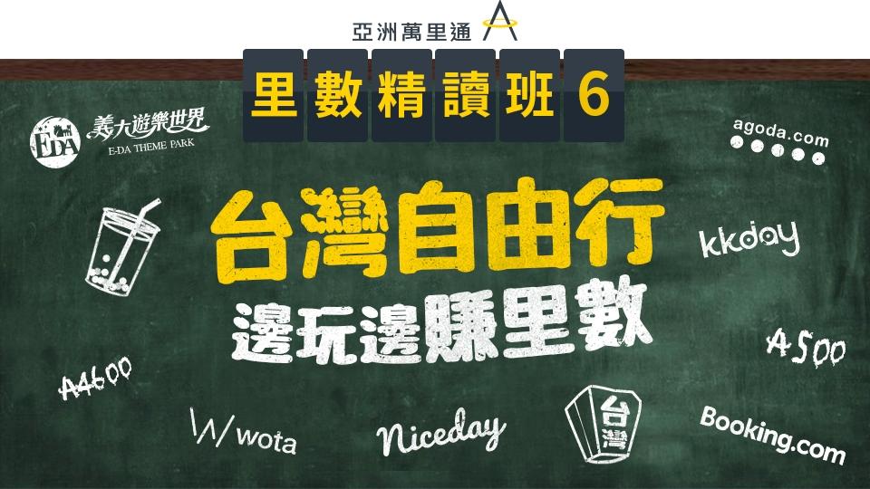 里數精讀班(6)-台灣自由行 邊玩邊賺里數