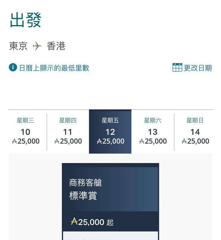 東京至香港單程國泰商務