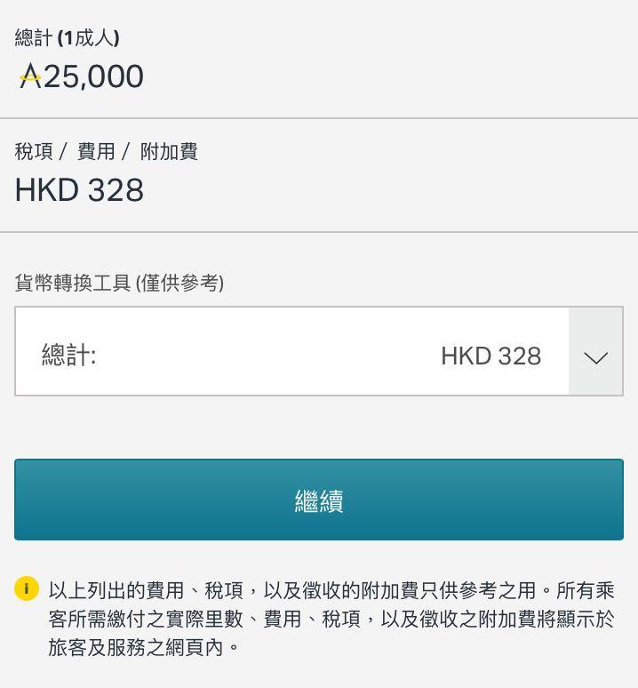 東京至香港單程國泰商務2