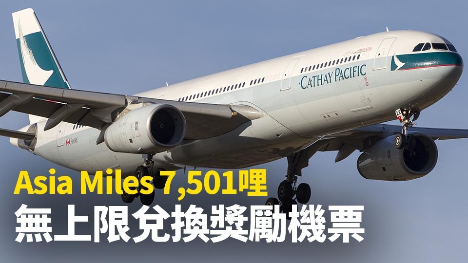 Asia Miles 7,501哩無上限兌換獎勵機票