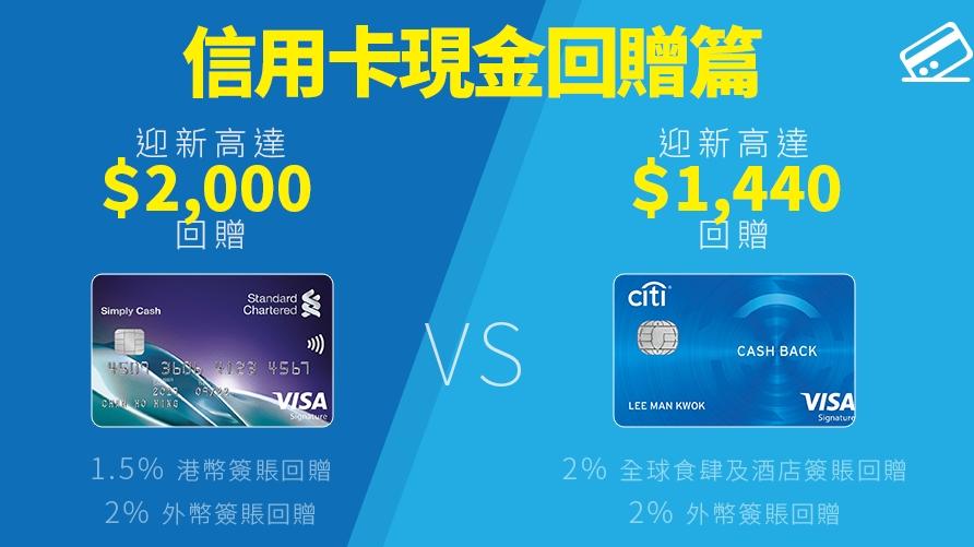 信用卡 現金回贈 比較 Citi Cash Back VS 渣打 SCB Simply Cash Visa