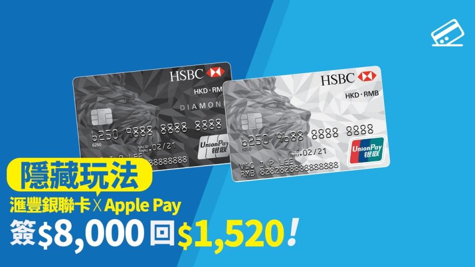 滙豐銀聯卡 X Apple Pay隱藏玩法 簽$8000回$1520