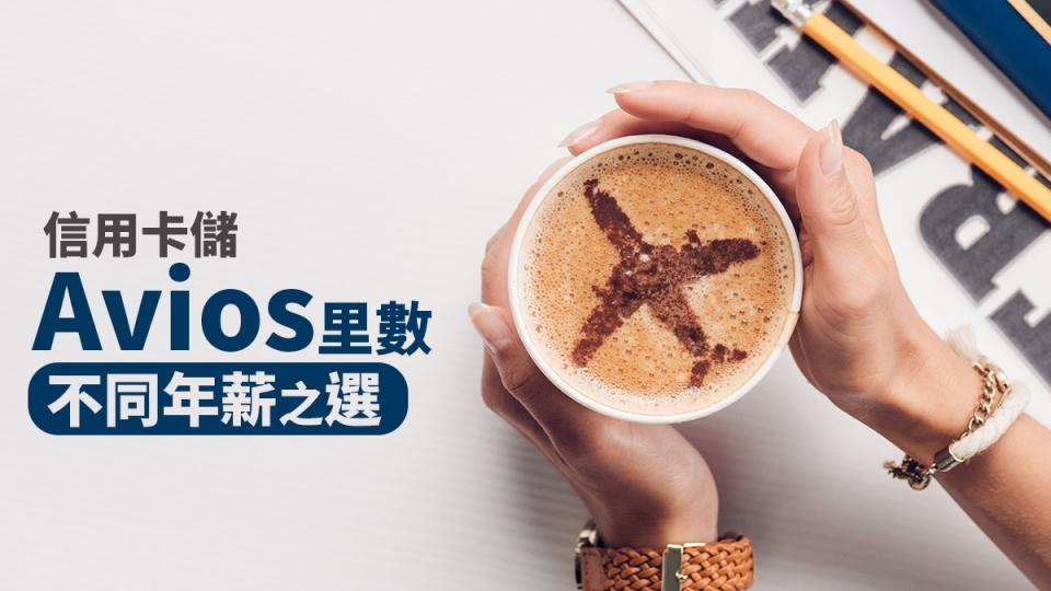 信用卡 儲 Avios 里數 不同年薪之選
