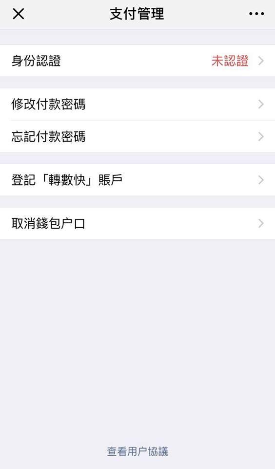 WeChat Pay 初級帳戶 認證 流程 教學