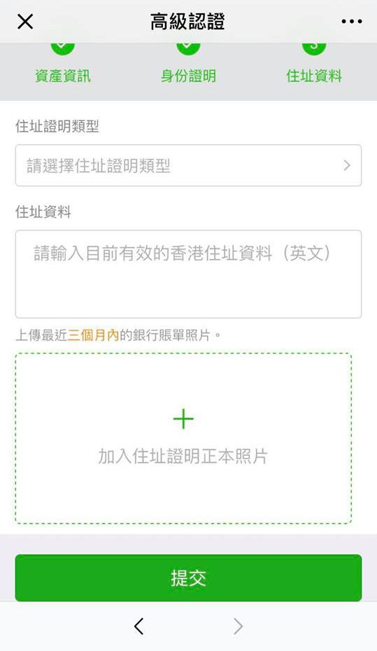 WeChat Pay 高級帳戶 認證 流程