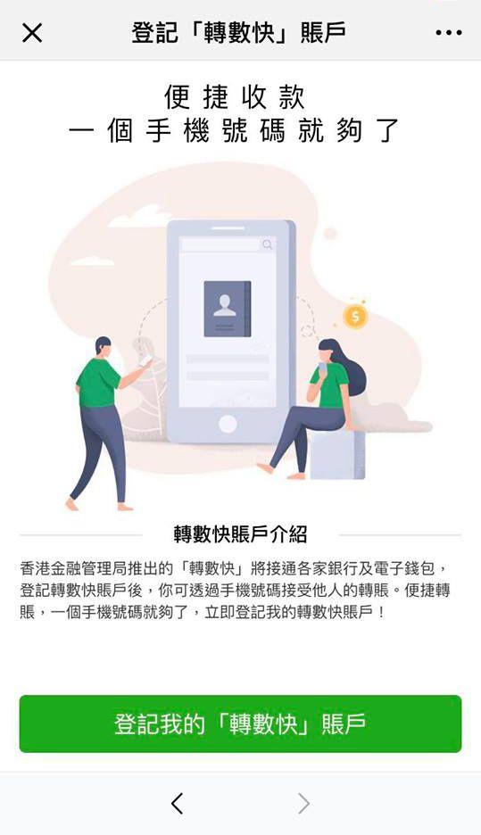 WeChat Pay 香港 增值 教學