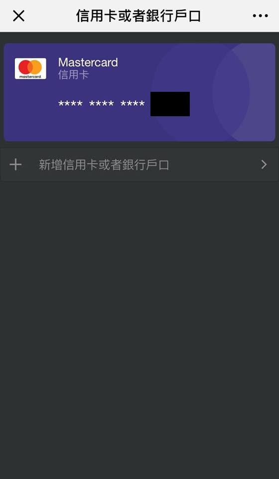 WeChat Pay 綁定 信用卡 教學