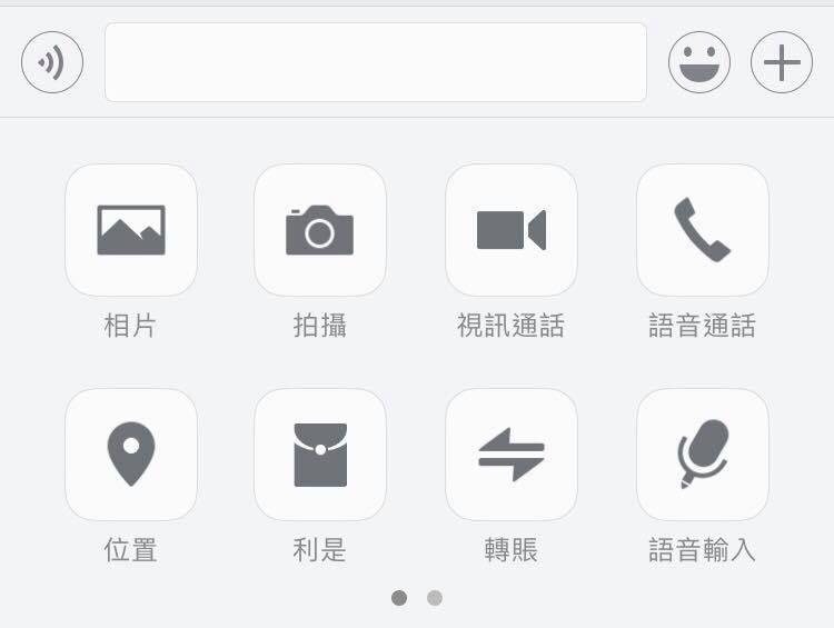 WeChat Pay 轉賬 流程 教學