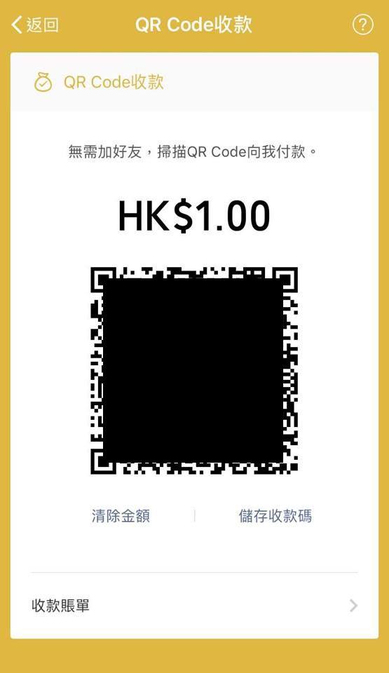 WeChat Pay QR Code 轉賬 教學
