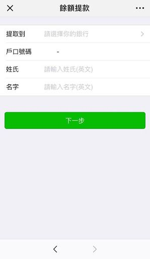 WeChat Pay 提款 教學