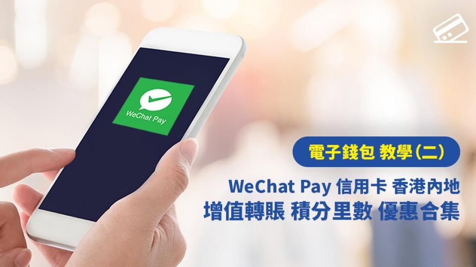 電子錢包WeChat Pay信用卡教學   香港信用卡優惠網-HongKongCard