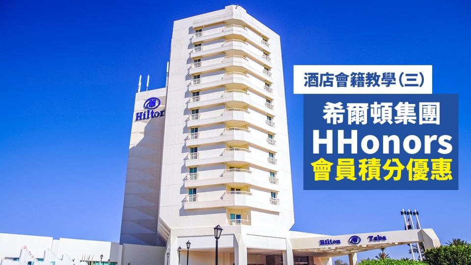 酒店 會籍 教學 (三) 希爾頓 集團 HHonors 會員 積分 優惠