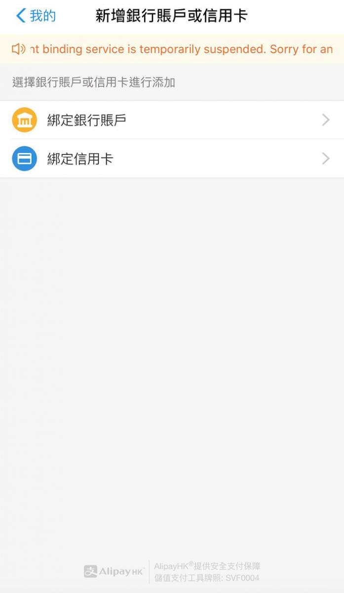 AlipayHK 信用卡攻略