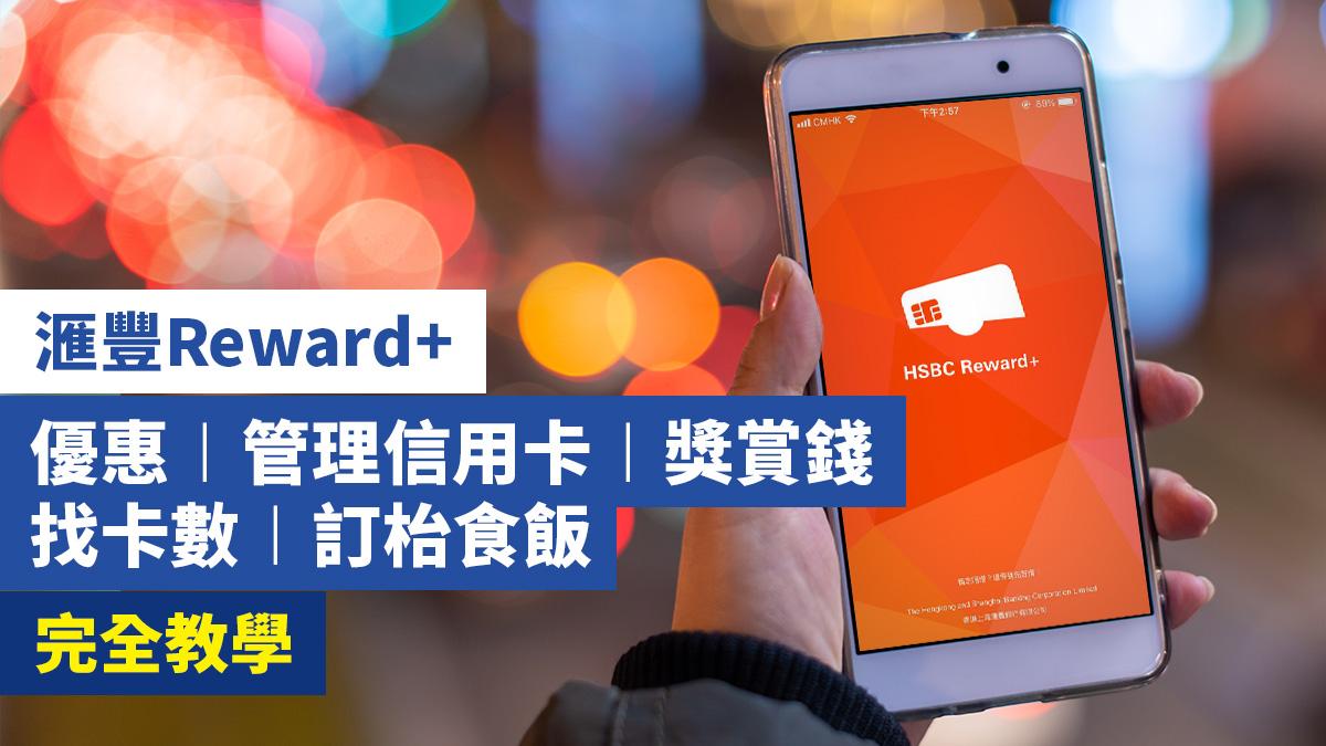 滙豐Reward+  優惠 / 管理信用卡 / 獎賞錢找卡數 / 訂枱食飯 完全教學