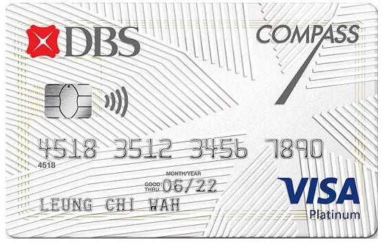 DBS COMPASS VISA 大專生信用卡 懶人包