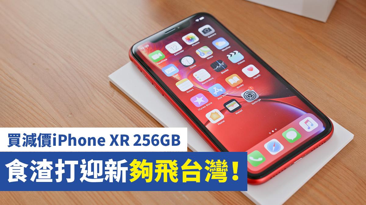 買減價iPhone XR 256GB 食渣打迎新夠飛台灣!