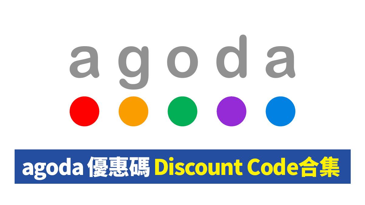 Agoda 酒店 折扣碼 優惠碼 Discount Promotion Code 合集