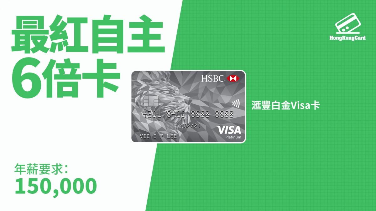 滙豐 白金Visa卡 懶人包
