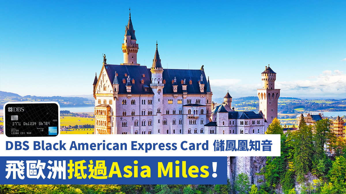 DBS Black American Express Card 儲鳳凰知音 飛歐洲抵過Asia Miles