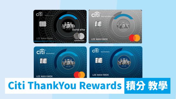 Citi ThankYou Rewards 積分 教學