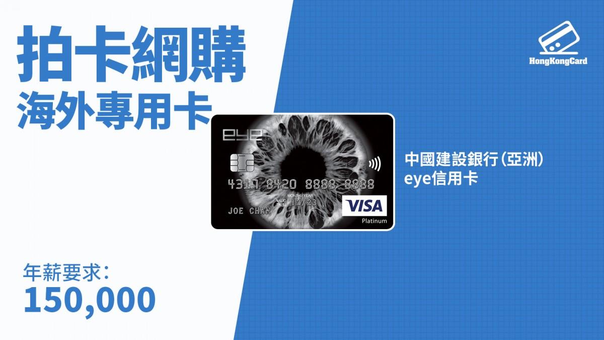 中國建設銀行(亞洲)eye信用卡 懶人包