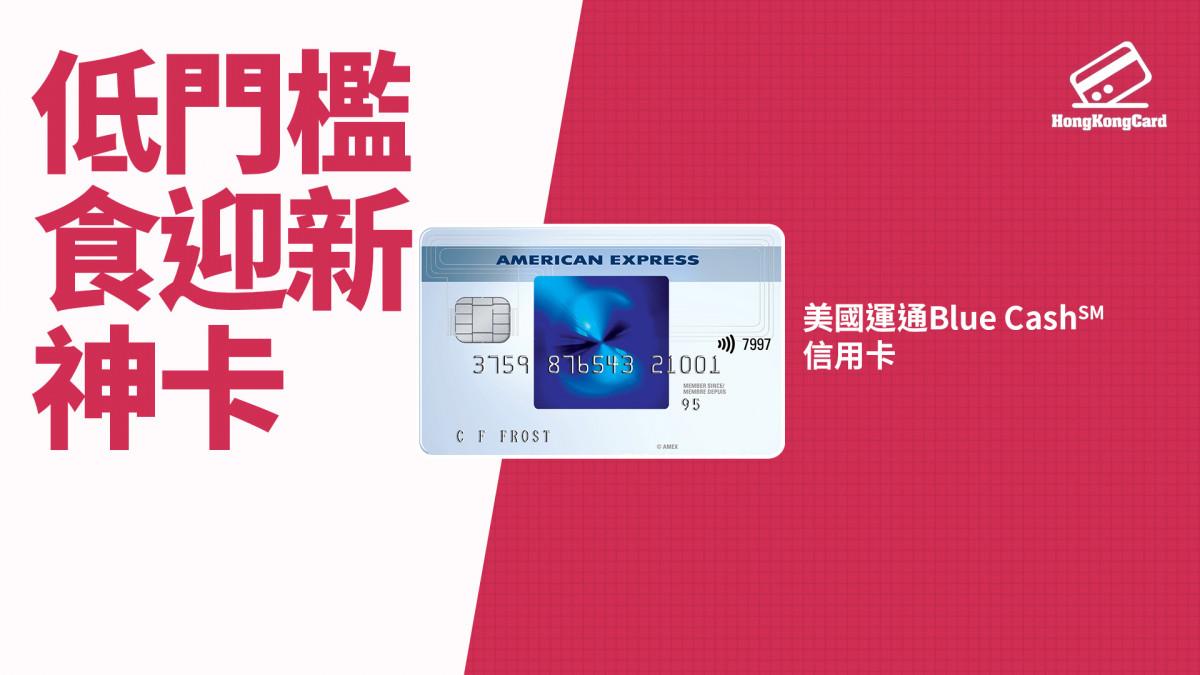 美國運通Blue Cash信用卡 懶人包