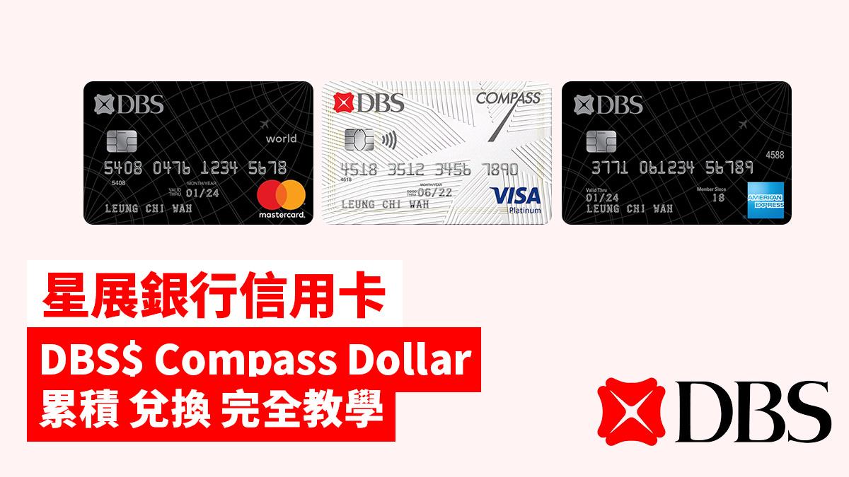 星展銀行 信用卡 DBS$ Compass Dollar 累積 兌換 完全教學