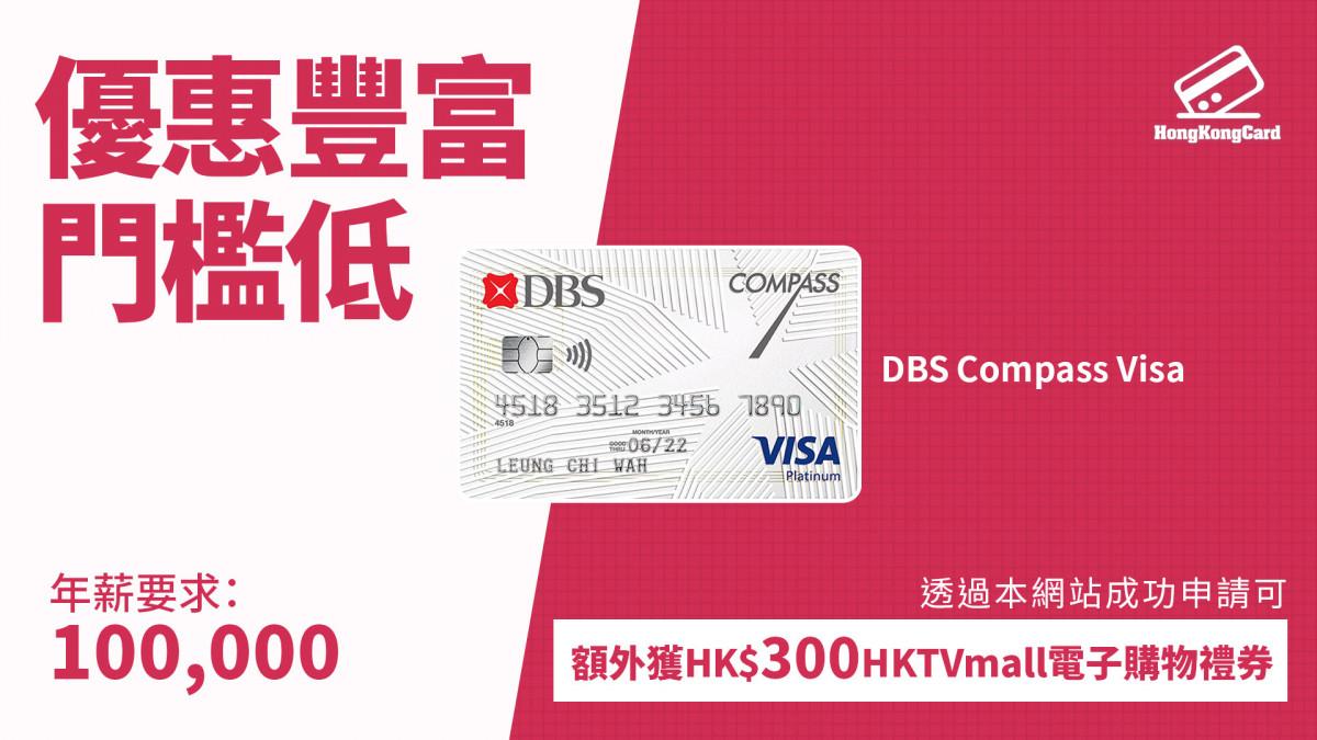 DBS Compass Visa 懶人包