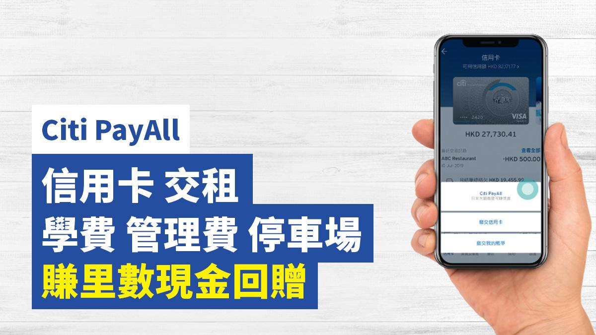 Citi PayAll 信用卡 交租 學費 管理費 停車場 賺里數 現金回贈