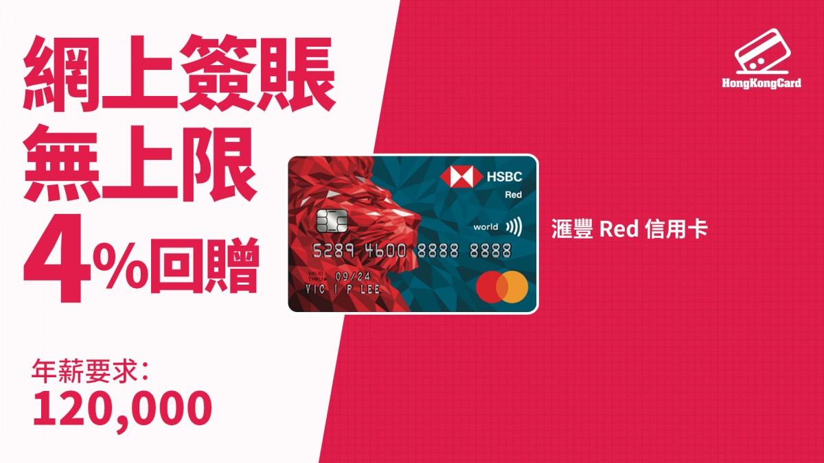 滙豐 Red 信用卡 懶人包