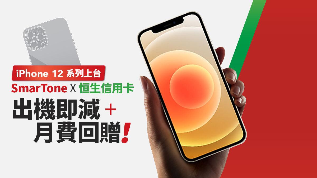 【iPhone 12 系列上台】SmarTone X 恒生信用卡 出機即減+月費回贈!