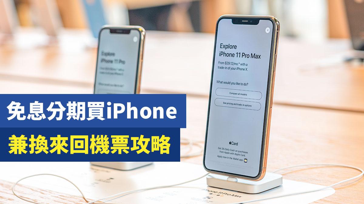免息分期買iPhone 兼換來回機票攻略