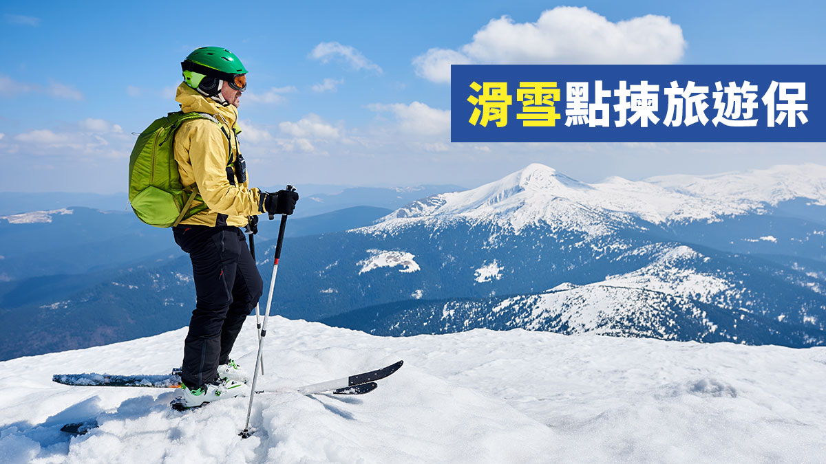 滑雪點揀旅遊保險?