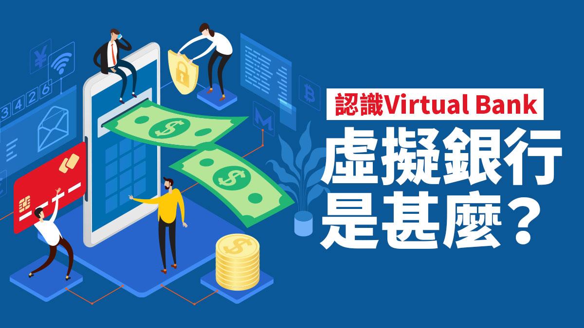 【認識Virtual Bank】 虛擬銀行是甚麼?