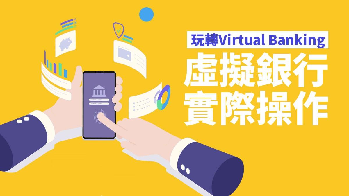【玩轉Virtual Banking】 虛擬銀行實際操作