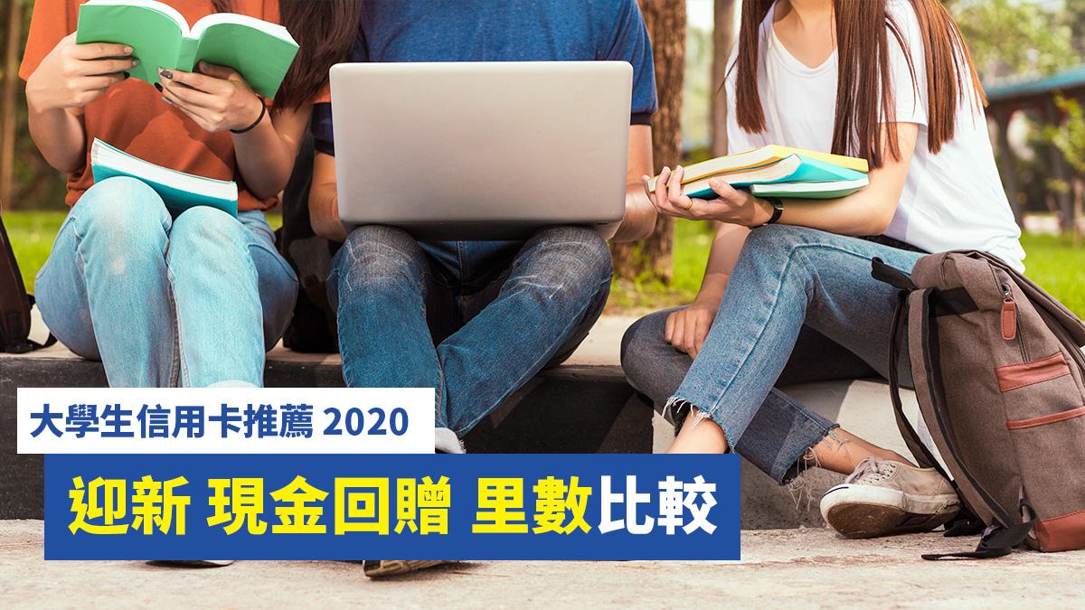 大學生 信用卡 推薦 迎新 現金回贈 里數 比較