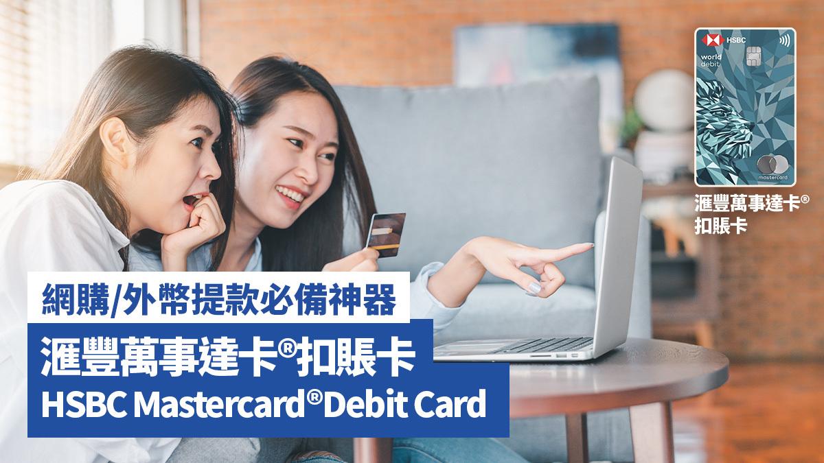 【網購/外幣提款必備神器】滙豐萬事達卡®扣賬卡 HSBC Mastercard®Debit Card