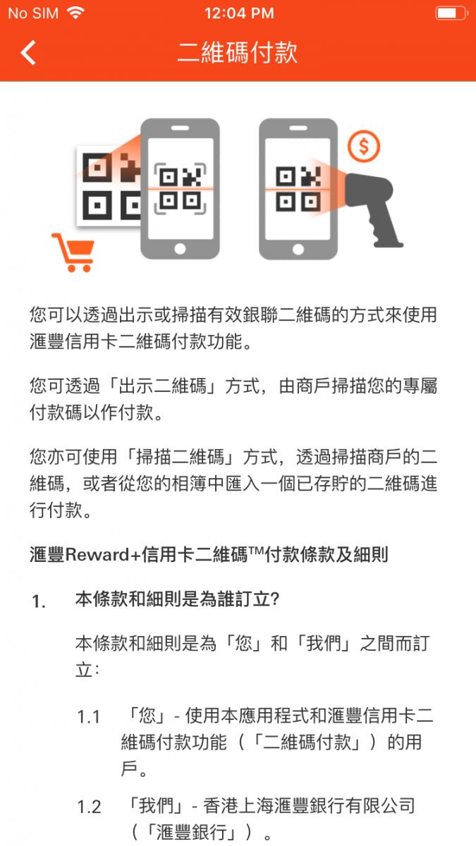 滙豐Reward+ 二維碼付款