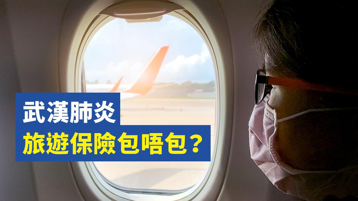 武漢肺炎 旅遊保險包唔包?