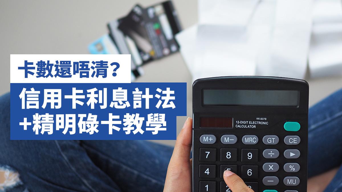 卡數還唔清?信用卡利息計法+精明碌卡教學